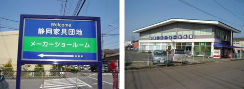 静岡家具工業団地協同組合