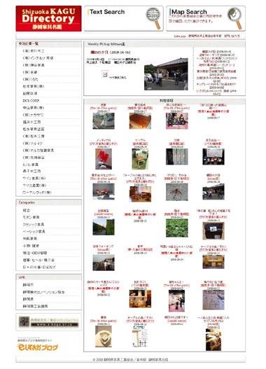 静岡家具ブログサイト