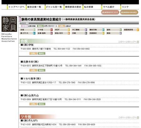 静岡の家具関連資材企業紹介ページ