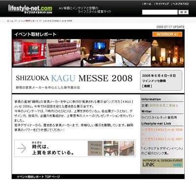 「シズオカ[KAGU]メッセ2008」のレポート