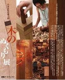 日本文化の型と形「木のぬくもり展」