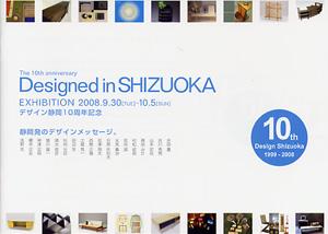 Designed in SHIZUOKA EXHIBITION