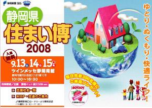 静岡県住まい博2008