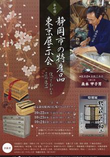 第7回静岡市の特産品東京展示会