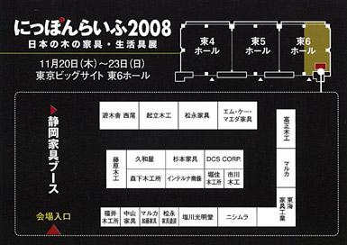 にっぽんらいふ2008 静岡ブースレイアウト