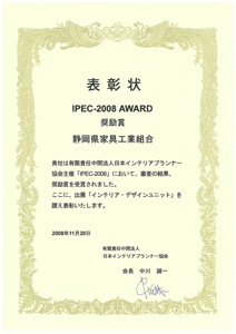 IPEC-2008 AWARD 表彰状
