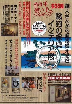 第33回駿河の家具インテリア展