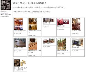 店舗什器・オーダー家具の事例