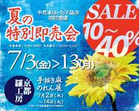 「家具屋 校倉」夏の特別即売会