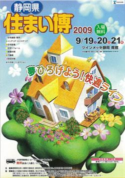 静岡県住まい博2009