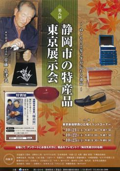 第8回静岡市の特産品東京展示会