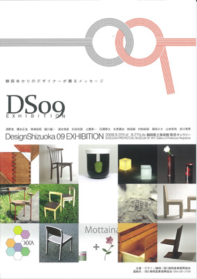 DesignShizuoka 09 EXHIBITION