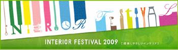 インテリアフェスティバル2009