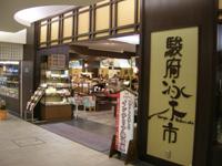 駿府楽市店舗