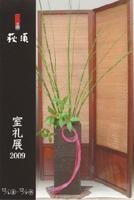 室礼展2009