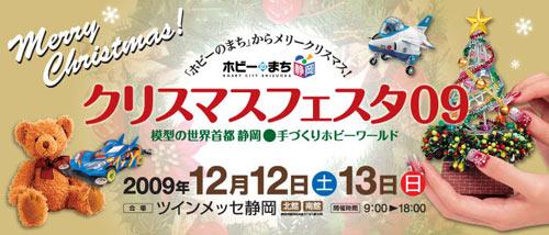 ホビーのまち静岡クリスマスフェスタ09