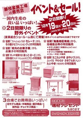 静岡家具団地の工場直売会