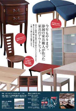 静岡家具団地のアウトレットフェア