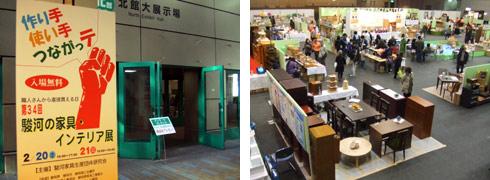 第34回駿河の家具インテリア展会場の様子(1)