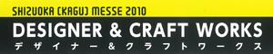 デザイナー&クラフトワークス2010
