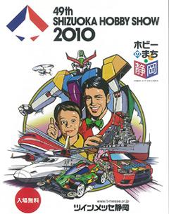 第49回静岡ホビーショー2010
