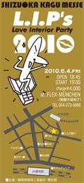 シズオカ[KAGU]メッセL.I.P's2010