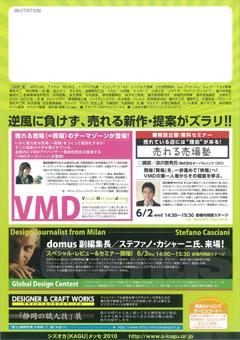 シズオカ[KAGU]メッセ2010招待状