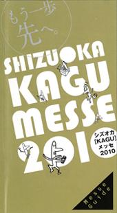 シズオカ[KAGU]メッセ2010