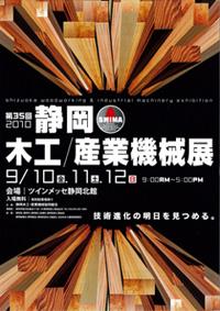 第35回2010静岡木工/産業機械展