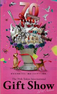 第70回東京インターナショナル・ギフトショー秋2010