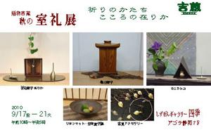 指物吉蔵・秋の室礼展(9/17〜21)