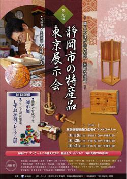 第9回静岡市の特産品東京展示会