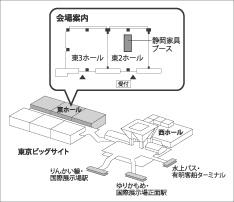 IFFT/インテリアライフスタイルリビング静岡家具ブース位置
