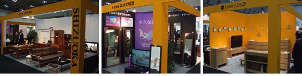 IFFT/インテリアライフスタイルリビング静岡家具ブース