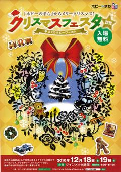 ホビーのまち静岡クリスマスフェスタ2010