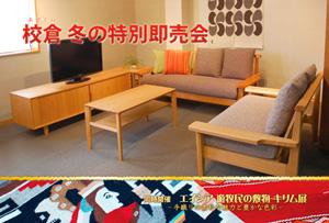 家具屋校倉 冬の特別即売会