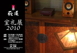 創房荻須 室礼展2010