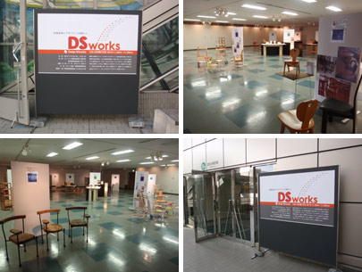 DSworks 12th EXHIBITION の様子