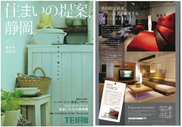 藤原木工 「住まいの提案、静岡」
