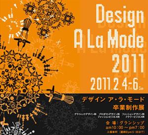 デザイン ア・ラ・モード2011