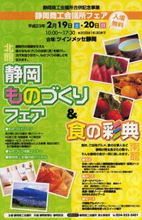 静岡ものづくりフェア&食の彩典