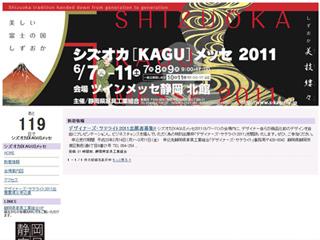シズオカ[KAGU]メッセ2011Webサイト