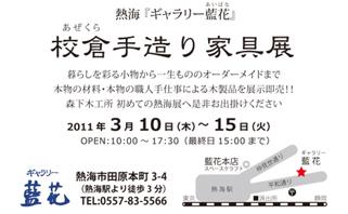 校倉手造り家具展(3/10〜15)