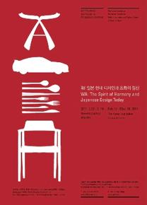 「WA: 現代日本のデザインと調和の精神」展inソウル