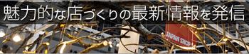 JAPAN SHOP 2011