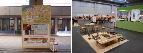第35回駿河の家具・インテリア展 会場の様子