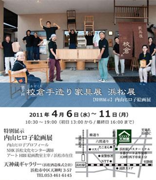 第7回校倉手造り家具展 浜松展