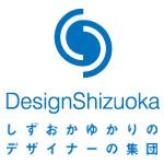 デザイン静岡