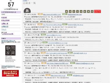 シズオカ[KAGU]メッセ2011出展者