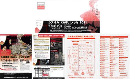 シズオカ[KAGU]メッセ2011招待状一式